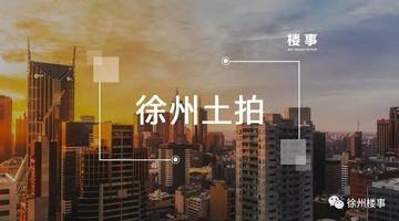 8.8土拍预告|云龙湖绝版韩山C地块迎来成交!