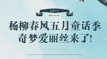 火爆全球的童话嘉年华来了!和爱丽丝一起重回仙境吧!