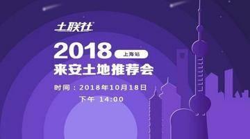 2018年来安土地推介会(上海站)邀请函