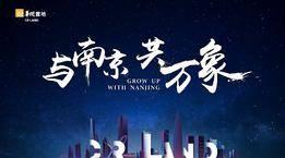 华润置地南京10周年暨万象综合体发布会,见证城市进化的力量