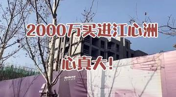 最高要卖两千多万一套的荣盛江天瓴筑,凭啥叫板南京豪宅?
