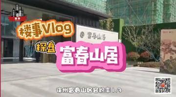 楼事VLOG|均价20700元/㎡起!徐州富春山居 二批房源还有少量剩余!