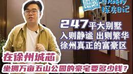 Rekly的探房日记|在徐州城芯,坐拥万亩五山公园的豪宅要多少钱?