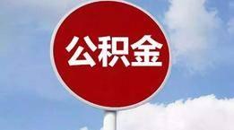 济南:单位在疫情防控期间未能及时缴存公积金,不影响职工贷款