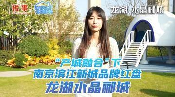 """龙湖水晶郦城——""""产城融合""""下南京滨江新城品牌红盘"""