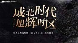 成北时代|旭辉时区:成都旭辉曜启成北高端改善新生活!