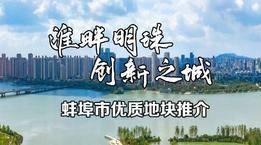 TOP房企纷纷布局、城市建设迈向高质量!蚌埠市16幅优质地块即将推出!