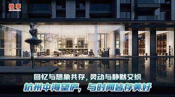 【事长探盘】杭州中海望庐:与时间皆存美好