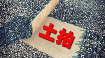 刚刚,南京一口气挂出12块地,最高起拍总价61.8亿!