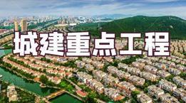 中山北路改造、轨道交通、一中新城区校区二期……今年,徐州90个城建重点工程吹响奋进号角!