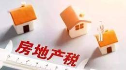 重大信号!中央文件再提房地产税!房地产税真要来了?