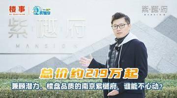南京紫樾府:总价约219万起,兼顾潜力与楼盘品质好房