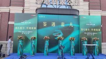 华地翡翠公园正式开放:首开两栋高层均价11000元/㎡