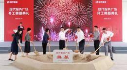 """苏州工业园区产业新地标""""现代服务广场""""今日开工"""