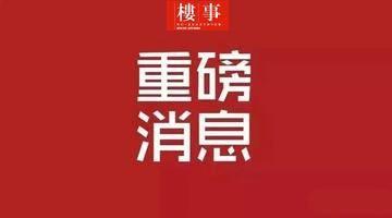 重磅!关于购房合同,山东省住建厅下发最新通知!6月1日起实行!