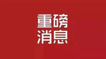 突发!房贷利率大调整!杭州楼市...