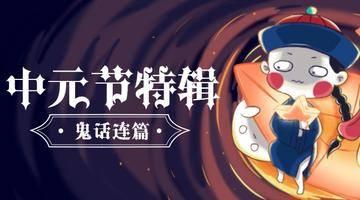 """【楼事漫画】中元节特辑:揭秘楼市里的""""鬼话连篇"""""""