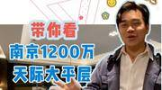 #Rekly的探房日记#南京河西,深坑酒店同款浴缸,天际大平层,只要1200万!