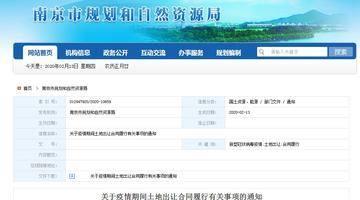 南京出台六条举措助力房企!可延迟缴纳土地出让金,延迟开、竣工等!