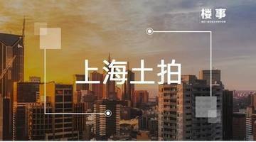 土拍 上海长宁区挂牌1幅总价16亿元商业用地 其中规划大量公共服务设施