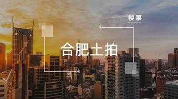 7月土拍揽金58亿!置地首进肥西,华润喜提滨湖巨无霸,中梁连下两城