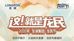 龙民的专属快乐源泉已上线,2020南京龙湖龙民节火热招募中!