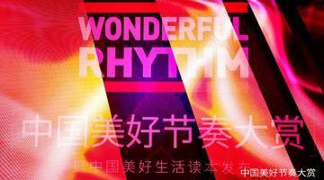 金科丨以中国美好节奏大赏,对话《美邻》新刊