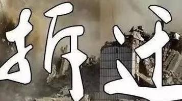 突发!南京将启动大规模拆迁!一批人身价要涨!