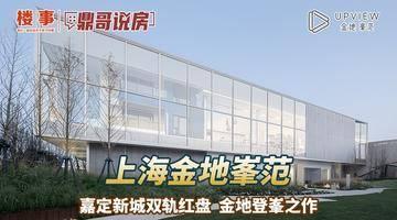 上海金地峯范,嘉定新城双轨红盘,金地登峯之作,坐拥优质城市资源的标杆社区