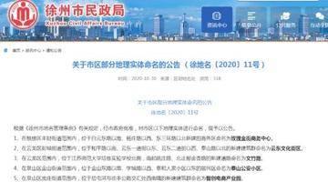 徐州市区这些地方被正式命名了!
