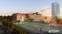 青岛市区学校建设最新进展来了 一大波新建学校将启用