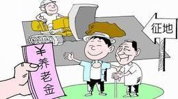 济南市被征地农民如何参保?实施细则开征意见