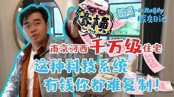 #Rekly的探房日记# 南京河西金茂府185平户型,原来生活可以更舒适!