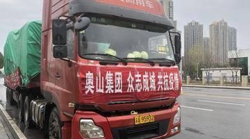 奥山驰援第四波——近30吨富硒米、蔬菜千里驰援武汉