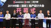 2019中国(深圳)地产设计大会正式开幕