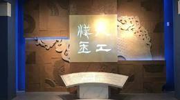 徐州博物馆即日起闭馆改造