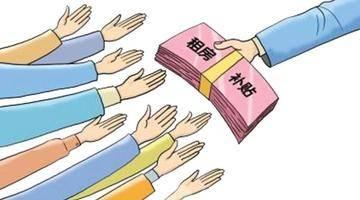 济南就住房保障租赁补贴工作征求意见 新就业本科生租房每月拟补700元