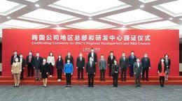 上海继续成为外商投资热土!30家跨国公司地区总部和10家研发中心落户