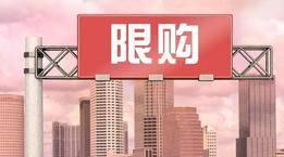 在北京有集体户口 是否具备购房资格?