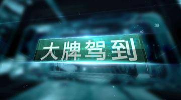 楼事快讯丨2019 皇姑欲将全年出让10宗土地!