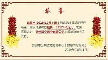楼事土拍|亚新2.97亿摘郑东25.43亩地 将与万豪合作开发酒店