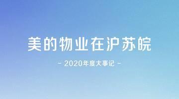 2020年度大事记丨岁岁年年,不过人间烟火色