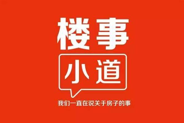 楼事小道|三盛总部将迁至上海正物色新总裁、无锡多个项目人事变动!