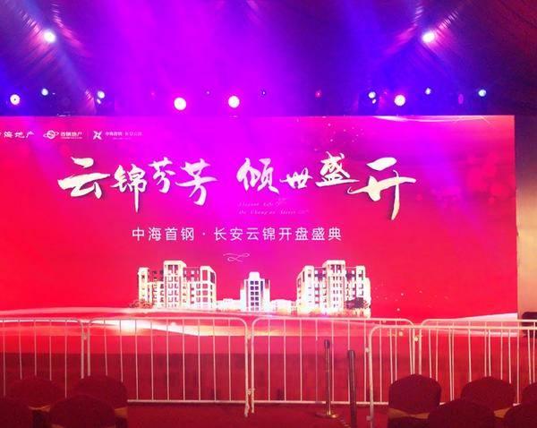 长安云锦开盘现场火爆,当日去化率接近9成,销售额18.5亿!