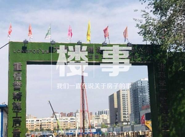 18300!沈阳最高楼面价的龙湖全新产品破土动工
