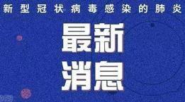 最新!安徽新增确诊病例30例!合肥新增确诊病例3例!