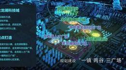 智慧谷、物联网、数字未来城...6大产业项目要来东区了!