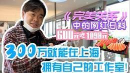 龙湖·星图:300万就能在上海拥有自己的工作室!