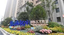 未来5年,南京筹集12万套人才安居住房