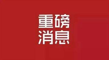 明确!齐河、禹城、临邑将全面融入济南